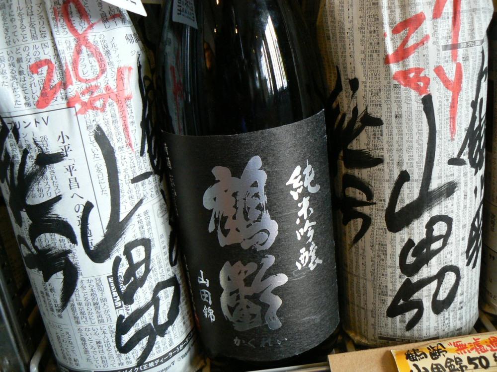 2017.3.鶴齢山田50新酒&熟成