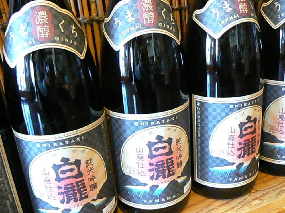 2017.4.白瀧山廃純米吟醸