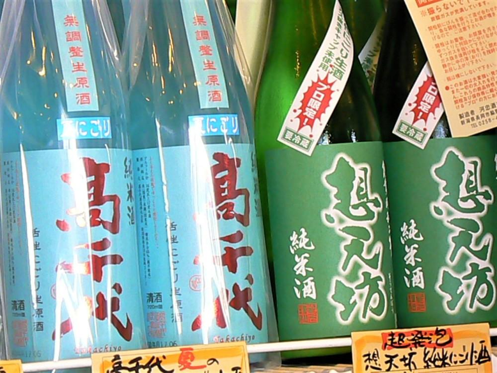 2017.6.高千代夏の発泡にごり酒