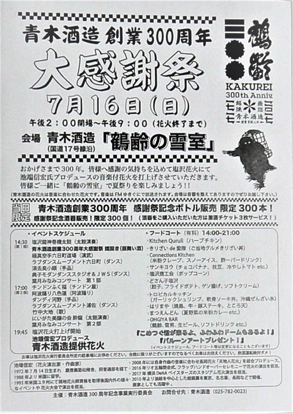 2017.6.鶴齢イベント (2)