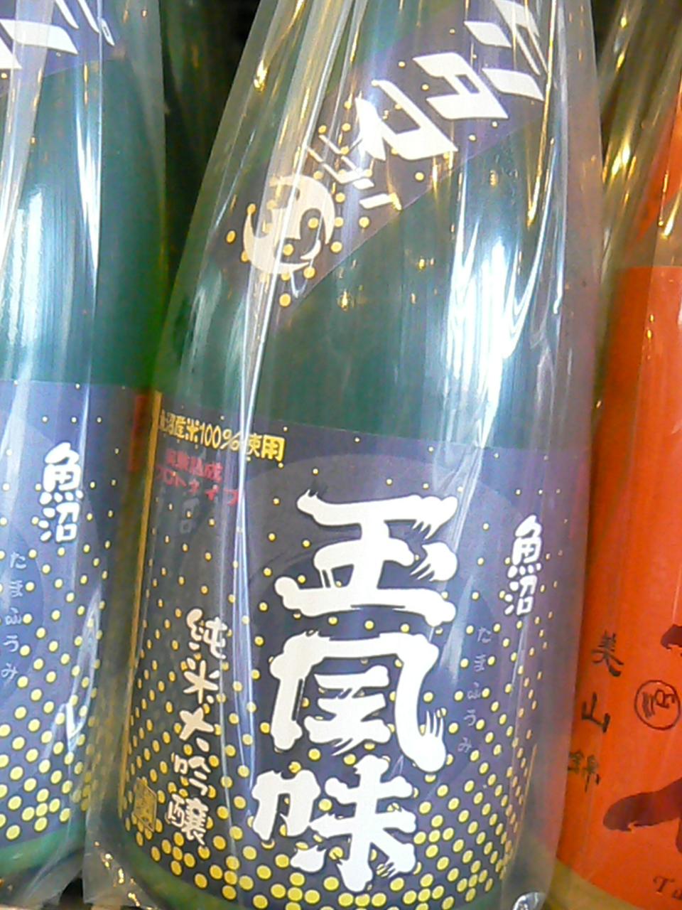 2017.8.玉風味ピリタマ純米大吟醸