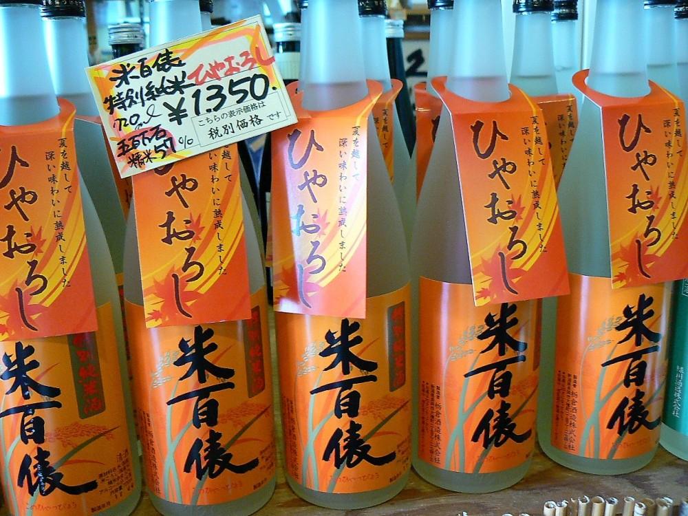 2017.9.米百俵ひやおろし (2)