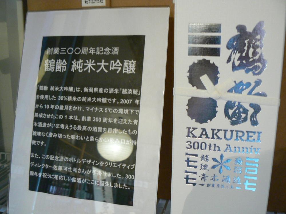 鶴齢300周年記念酒3万円