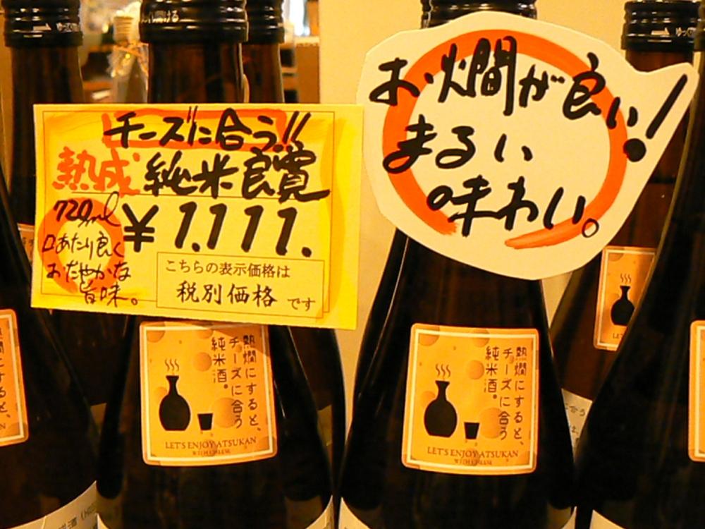 2017.11.熟成純米良寛