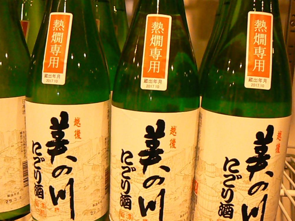2017.11.熟成良寛にごり酒