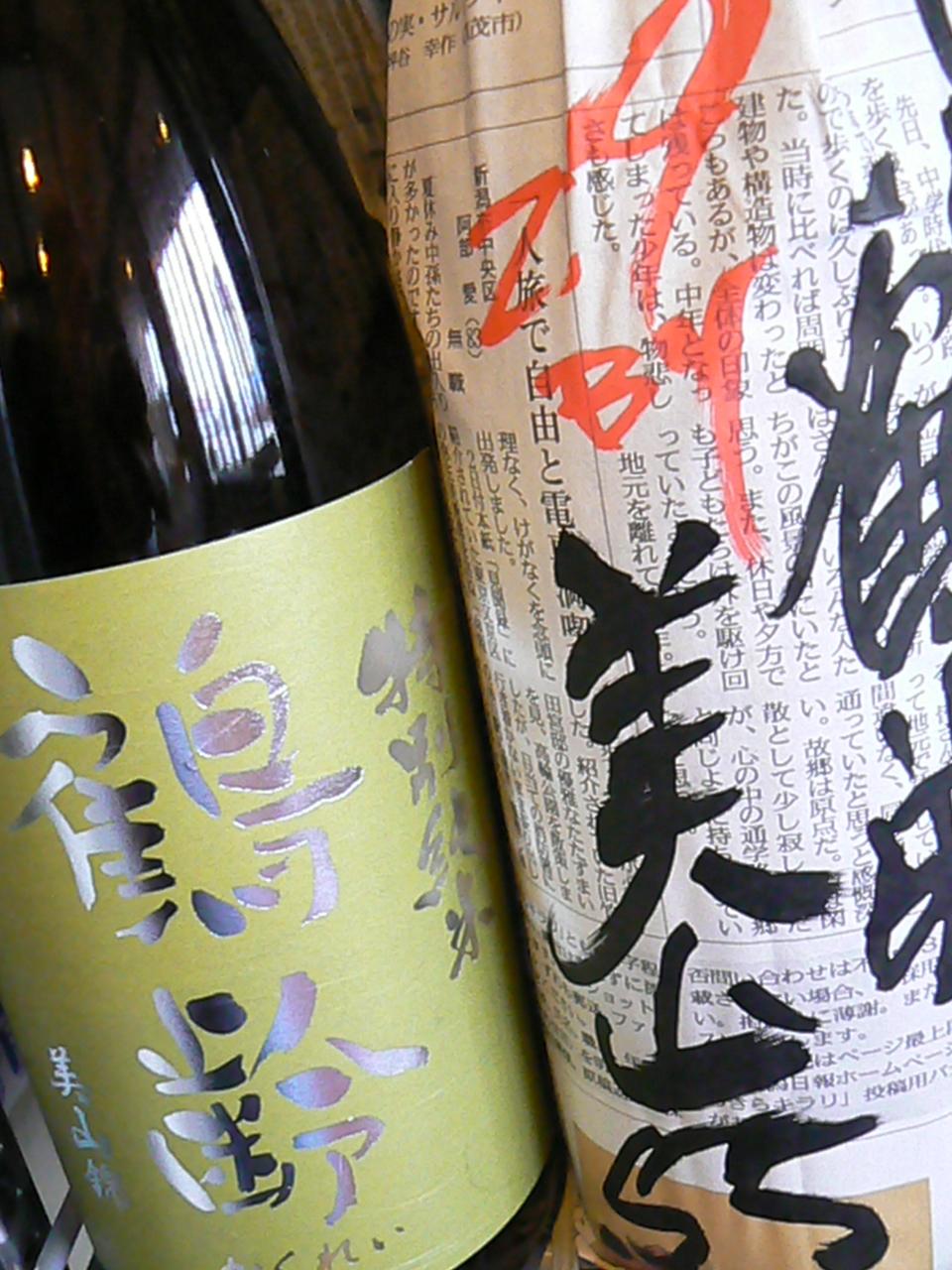 2017.11.鶴齢美山55新酒