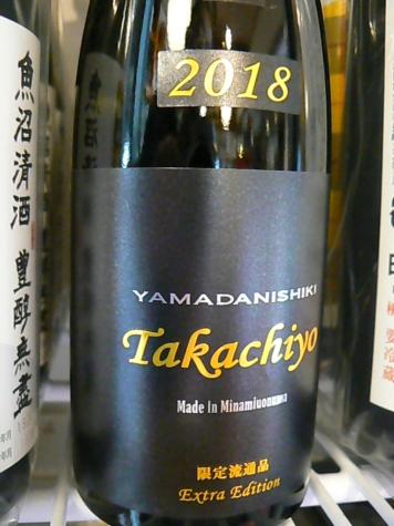 Takachiyo《金》山田錦38