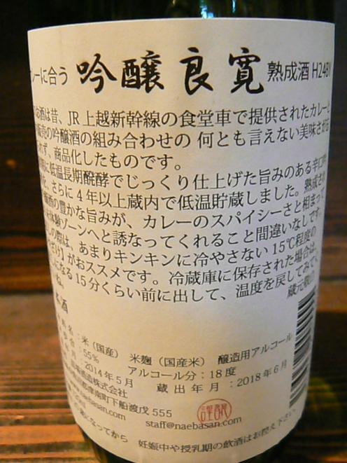 2018.6.カレー良寛