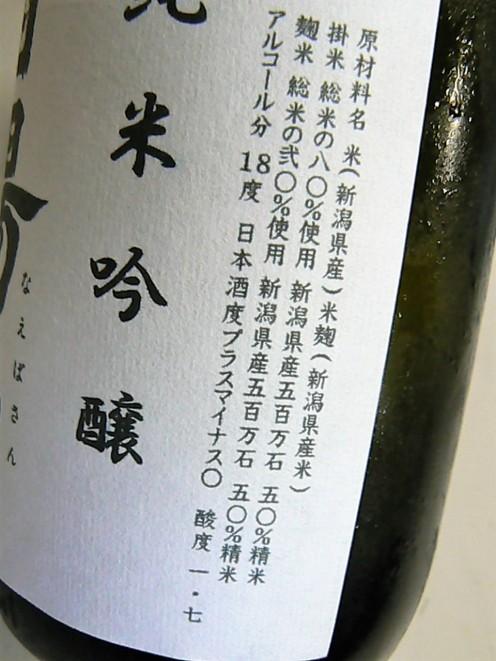 2018.6.苗場山ムロカ五百50スペック