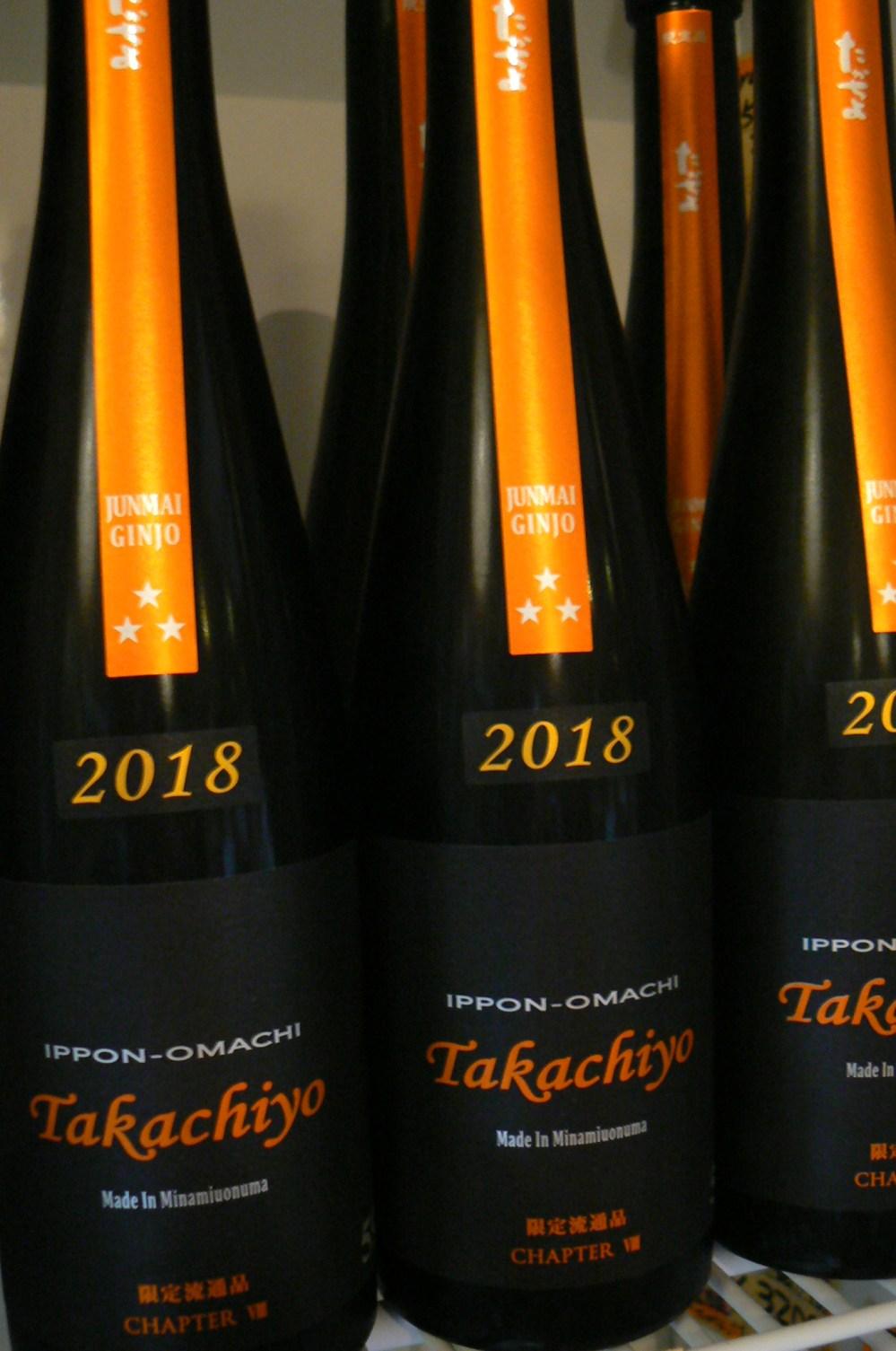 2018.7.Takachiyoオレンジ