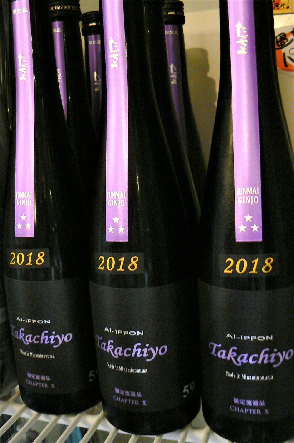 2018.8.Takachiyoパープル