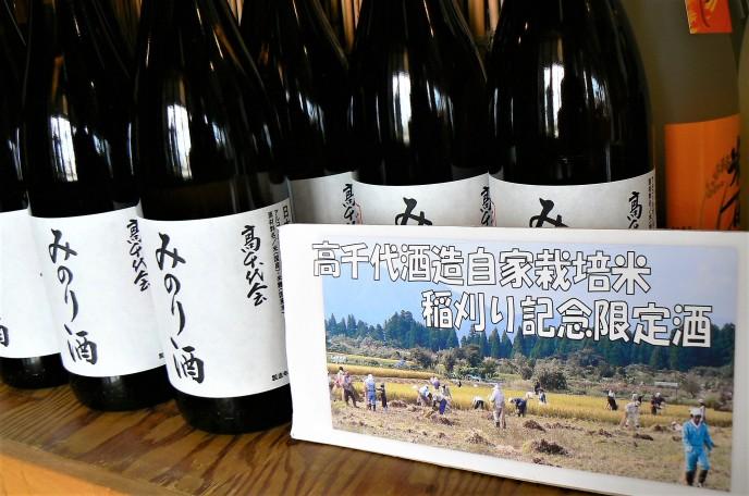 2018.9.高千代みのり酒②