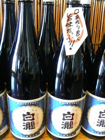 2018.10.白瀧生酛造りb