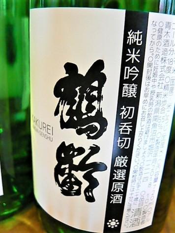 2018.10.鶴齢呑みきり酒UP