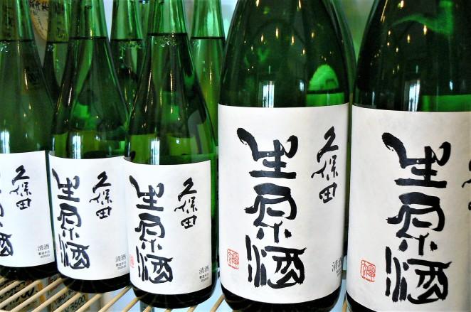 2019.1.久保田生原酒a