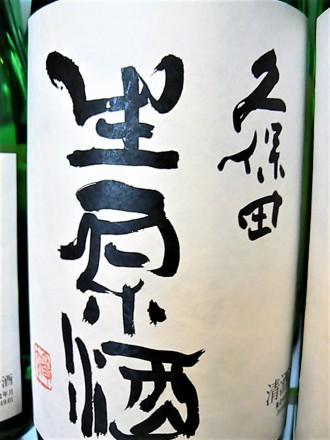 2019.1.久保田生原酒up