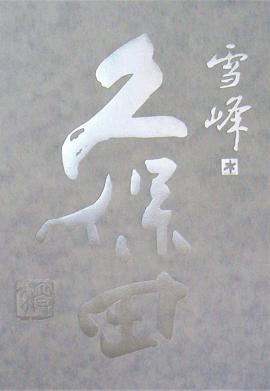 2019.2.久保田雪峰白b
