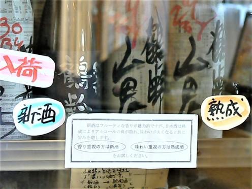 2019.2.鶴齢山田65飲み比べ