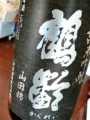2019.3.鶴齢山田50