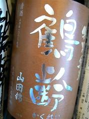 2019.3.鶴齢山田55UP