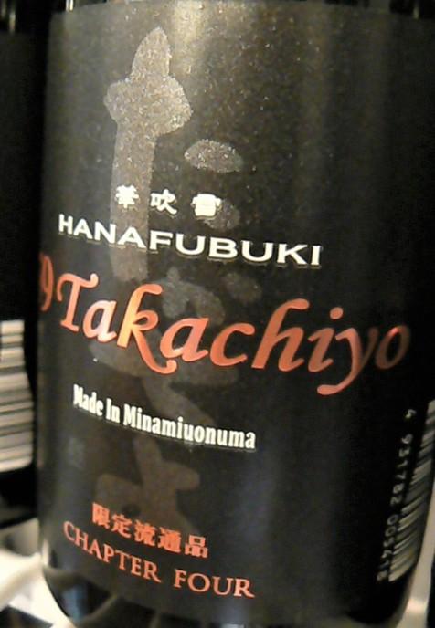 2019.3.Takachiyo華吹雪UP (2)