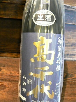 2019.4.高千代塩沢産山田45