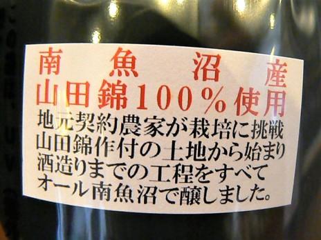 2019.4.高千代塩沢産山田45裏ラベル