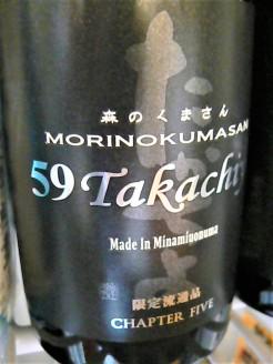 2019.4.Takachiyo森くまUP
