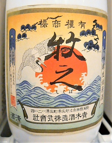 2019.5.牧之生詰原酒UP