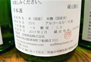 2019.6.枝豆良寛ラベルb