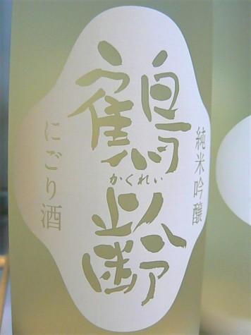 2019.6.鶴齢純吟発泡にごりUP