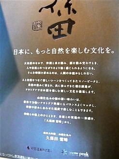 2019.7.久保田・雪峰・文