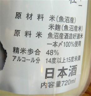 2019.7.高千代一本〆48純大にごりスペック