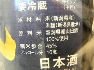 2019.7.高千代山田45塩沢産スペック