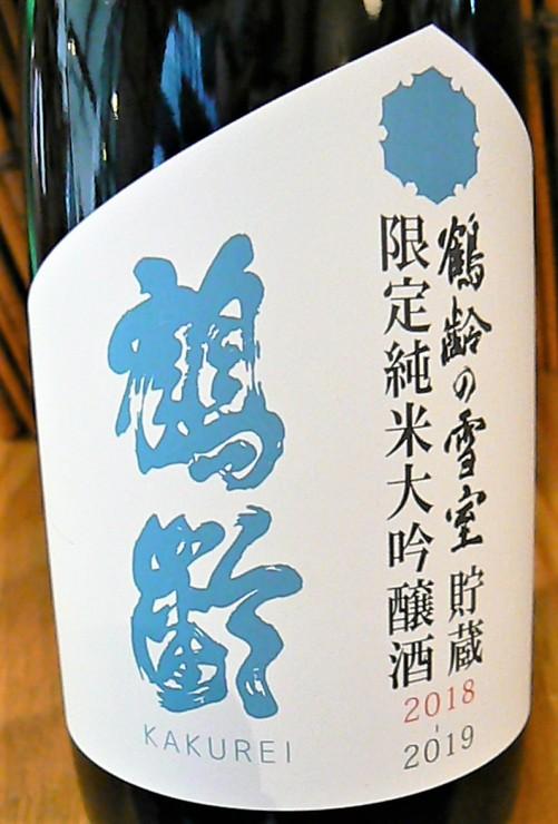2019.7.鶴齢雪室酒ラベル