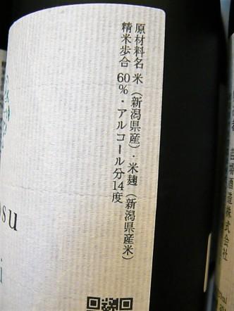 2019.8.醸す森純吟スペック