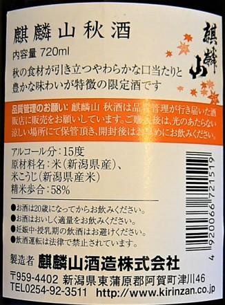 2019.8.麒麟山秋酒ウラ