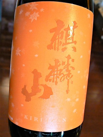 2019.8.麒麟山秋酒ラベル