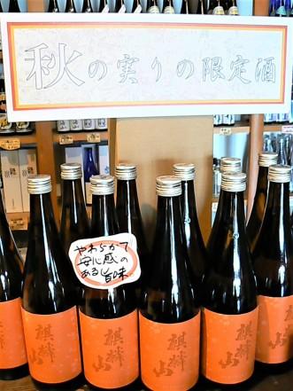 2019.8.麒麟山秋酒全体