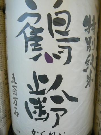 2019.10.鶴齢五百55UP