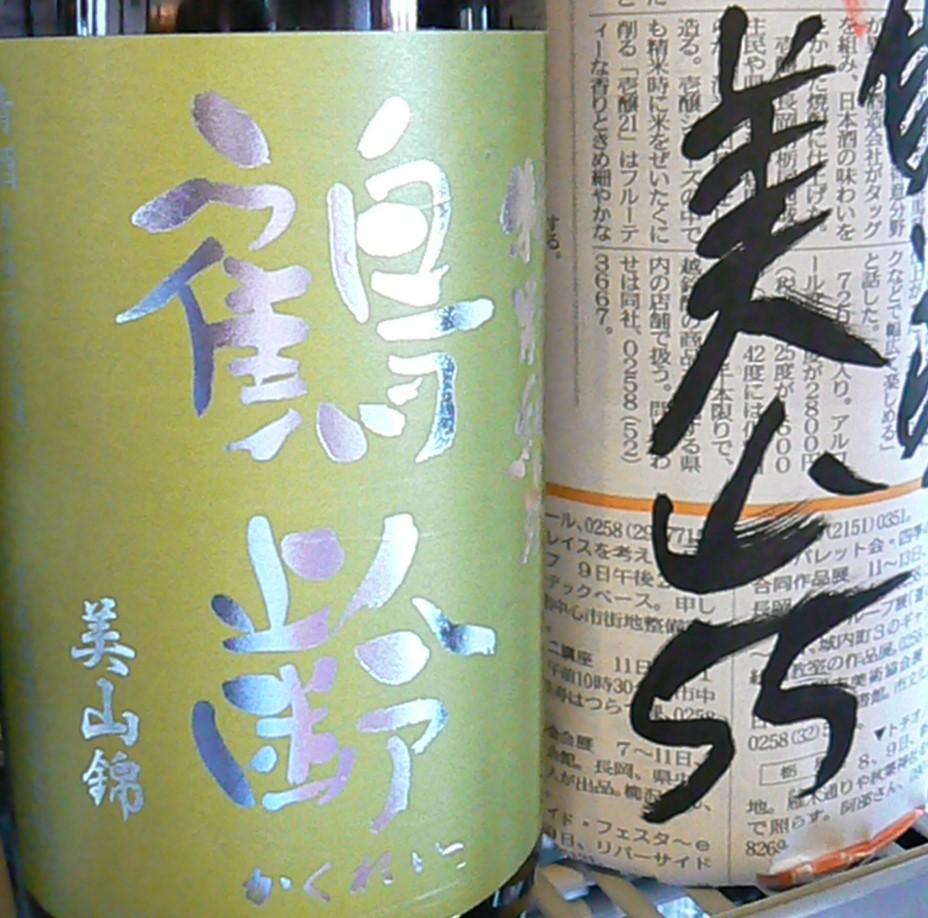 2018.11.鶴齢美山55新酒2 (2)