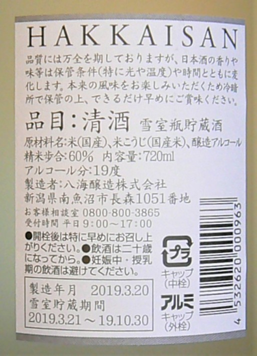 2019.11.八海山雪室瓶貯蔵ウラ