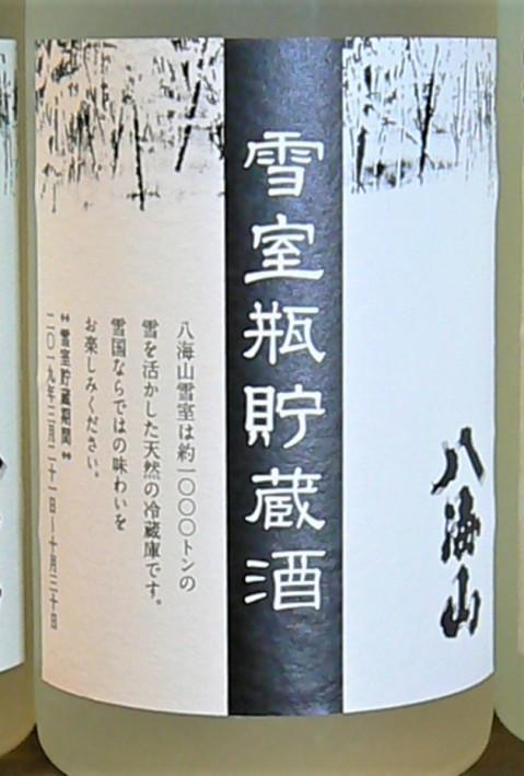 2019.11.八海山雪室瓶貯蔵ラベル