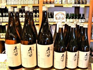 2020.1.久保田生原酒
