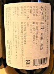2020.1.久保田生原酒ウラ