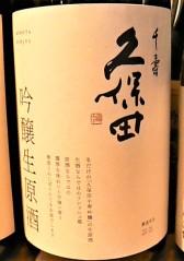 2020.1.久保田生原酒ラベル