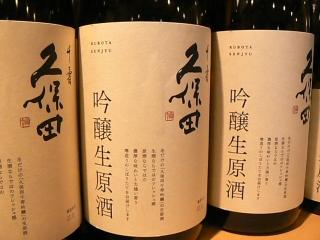 2020.1.久保田生原酒b