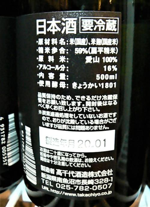 2020.1.Takachiyo愛山スペック