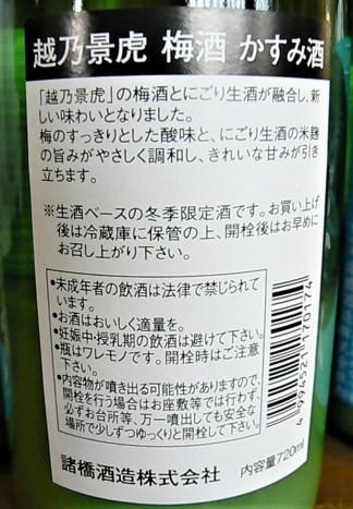 景虎梅酒かすみ酒ウラ