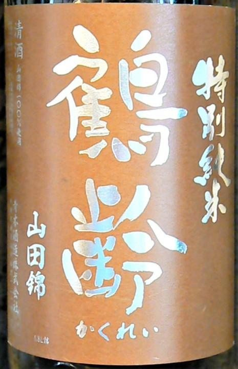 2020.3.山田55ラベル